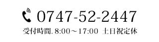 TEL:0747-52-2447